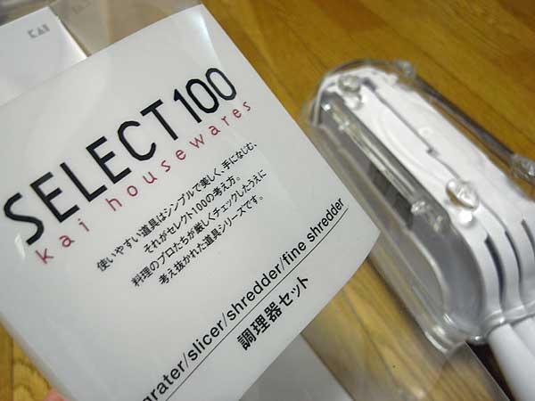 貝印のSELECT100